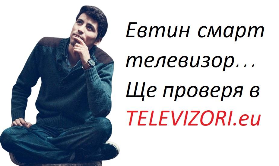 евтин смарт телевизор